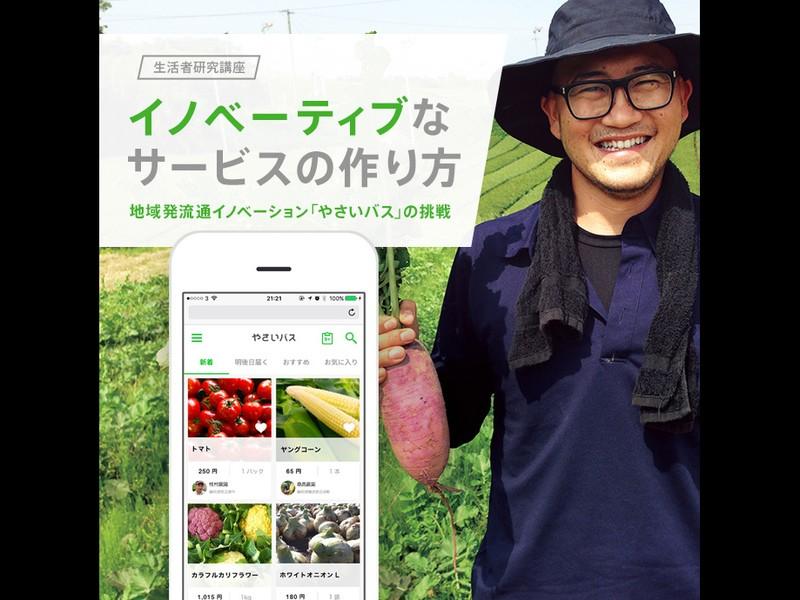 【生活者研究講座】「イノベーティブなサービスの作り方」の画像