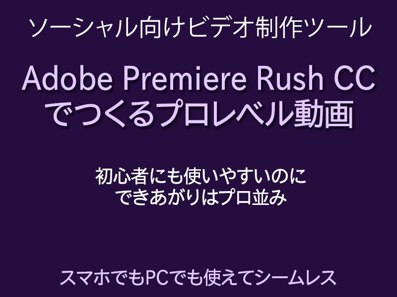 Adobe Premiere Rush CCでつくるプロレベル動画の画像