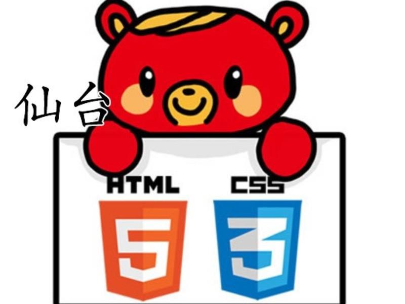 【仙台】スクールが運営!初心者のためのHTML5&CSS3講座の画像