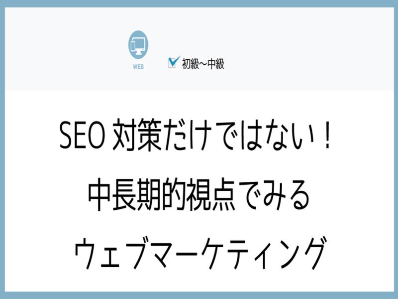 SEO対策だけではない!中長期的視点でみるウェブマーケティングの画像