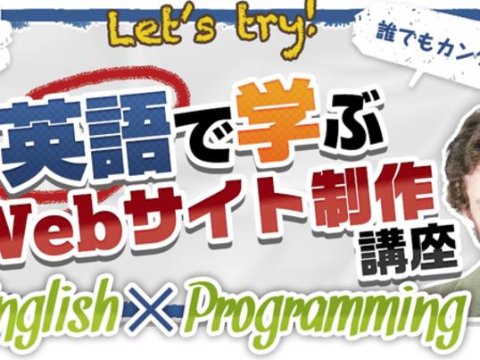 英語で学ぶWebサイト制作講座 HTML編の画像