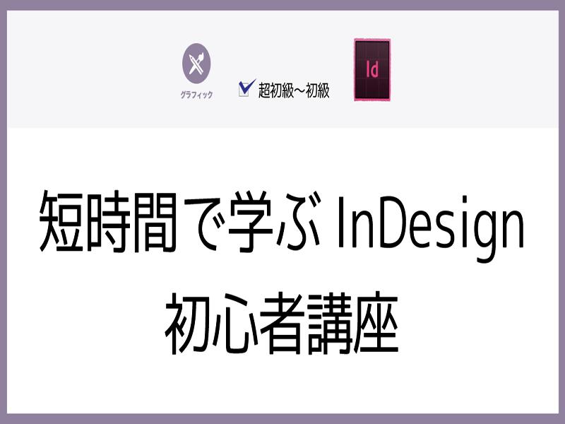 短時間で学ぶInDesign初心者講座の画像
