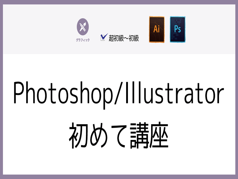 【沖縄】Photoshop/Illustrator初めて講座の画像