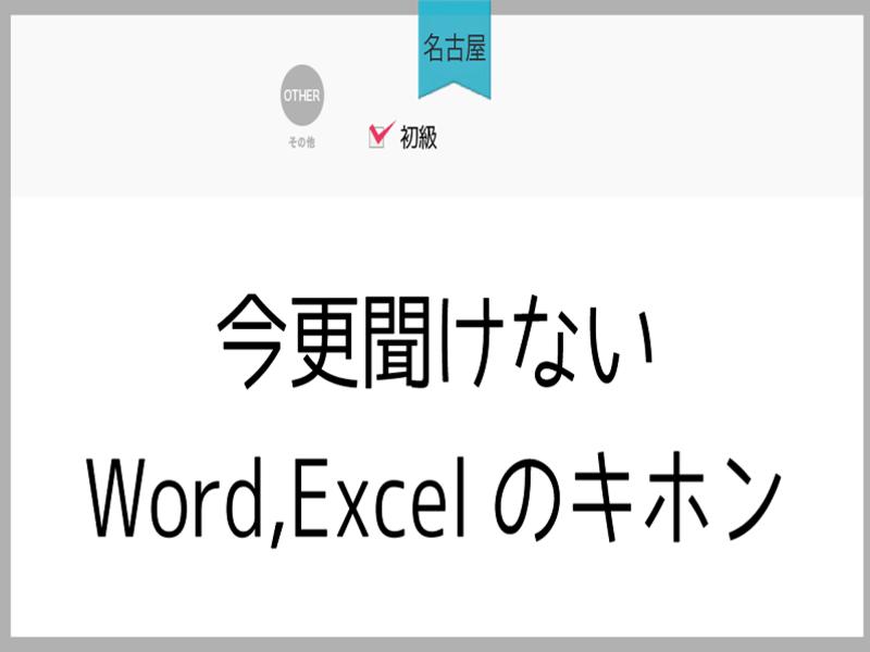 【名古屋】今更聞けないWord,Excelのキホンの画像