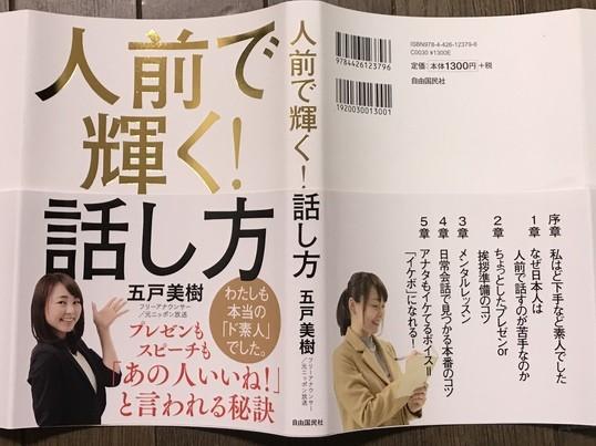 ABD読書法で実践 人前で輝く!話し方(京都駅前)の画像