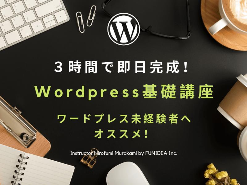 @東京【初心者OK】3時間でHPの基礎が即日完成!ワードプレス講座の画像