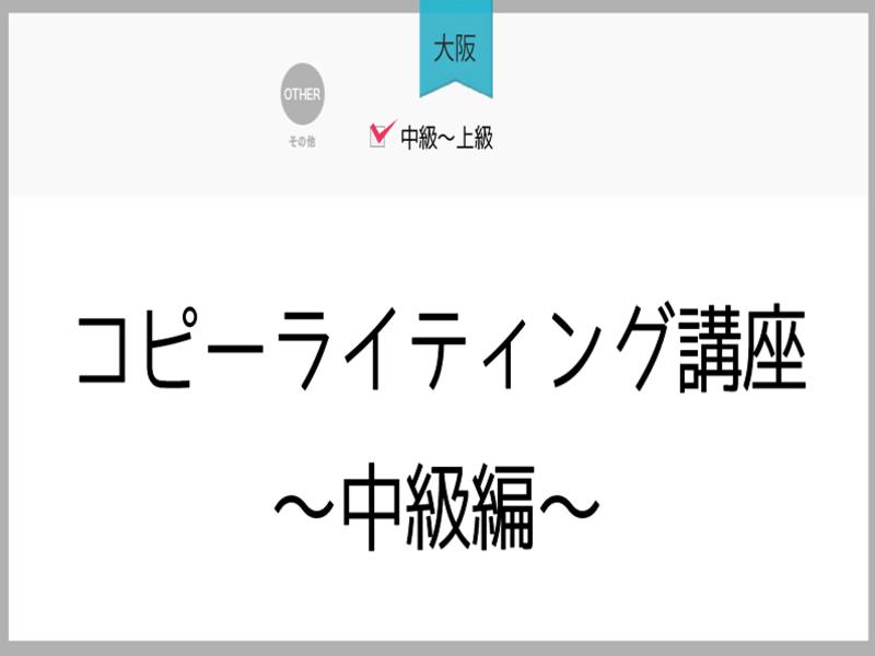 【大阪】コピーライティング講座~中級編~の画像