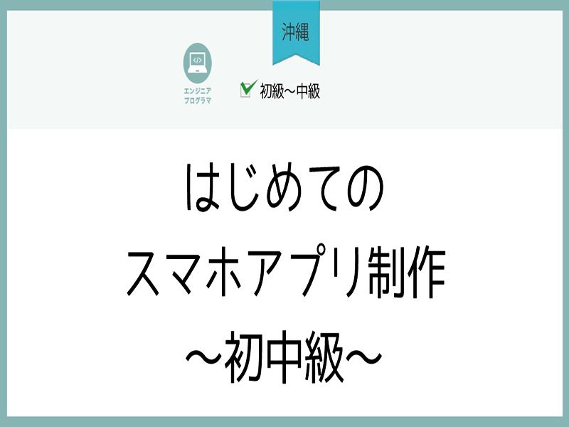 【沖縄】はじめてのスマホアプリ制作~初中級~の画像