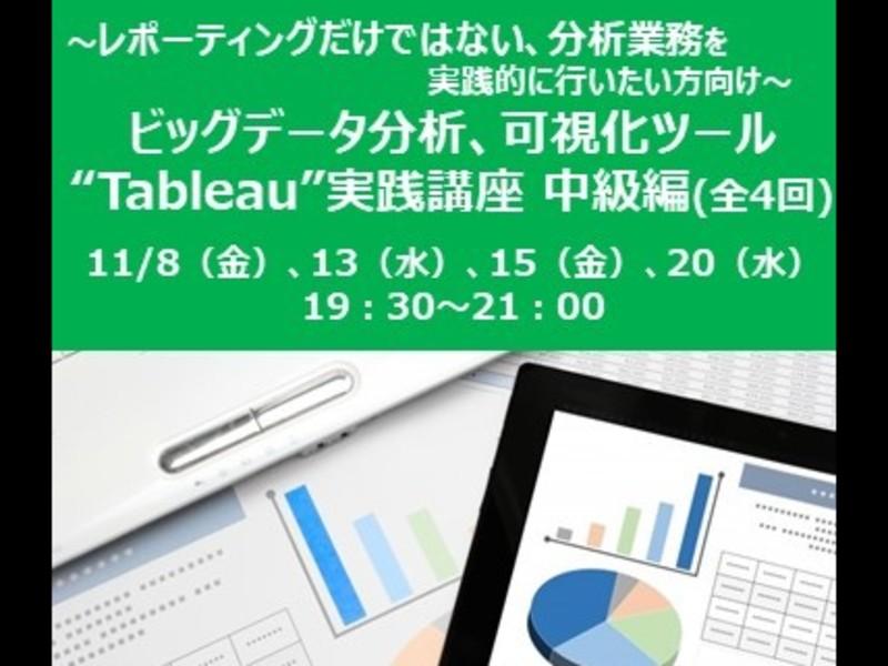 【開催決定!】11月8日~Tableau実践講座中級編の画像