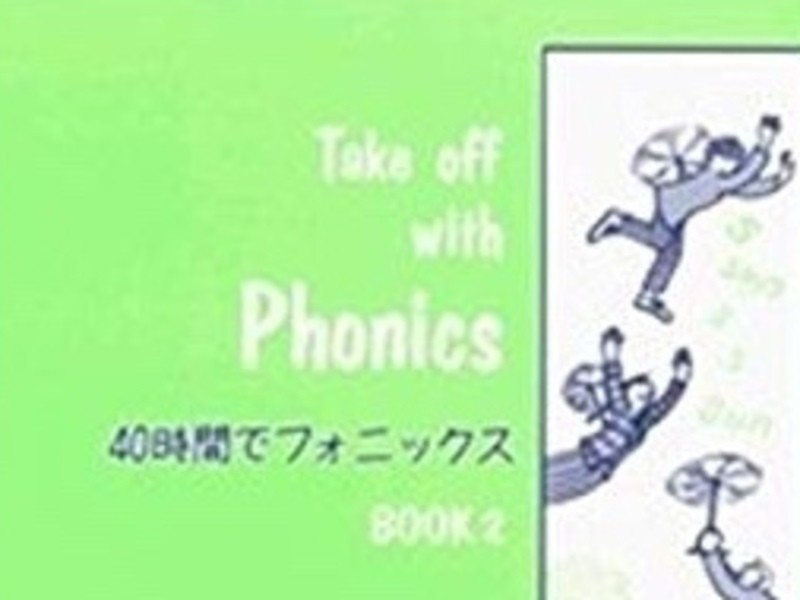 Take off with Phonics! #2の画像