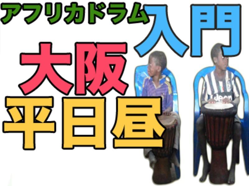 入門! はじめてのジャンベ・ドゥヌン 平日昼/大阪 北摂の画像
