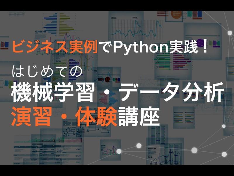 ビジネス実例でPython実践!初めての機械学習データ分析演習講座の画像
