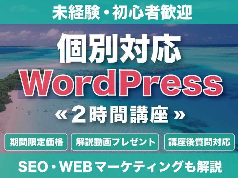 【初心者2時間】WordPresマンツーマン(ワードプレス)の画像