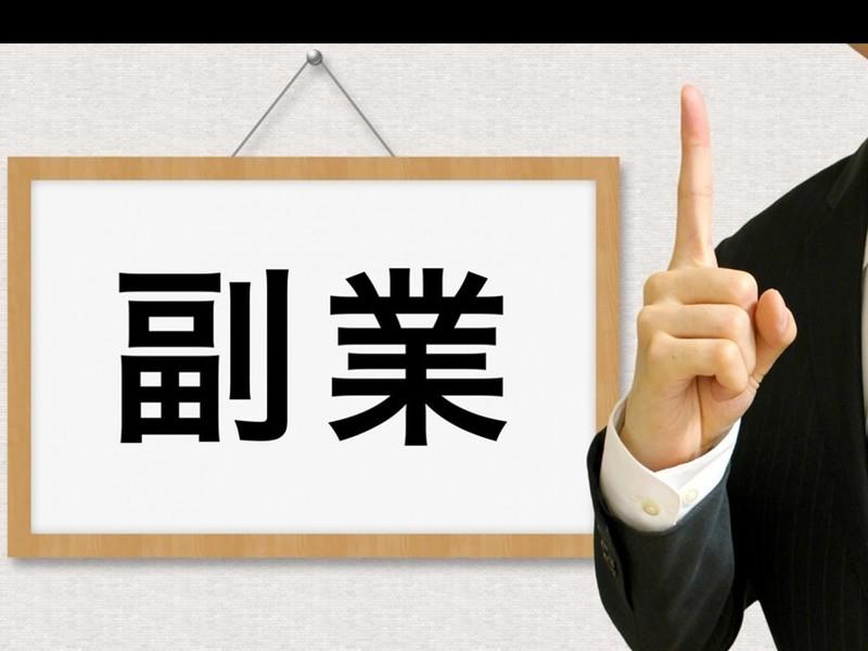 【サラリーマン・主婦向け】これから始める副業やお小遣い稼ぎの実例の画像