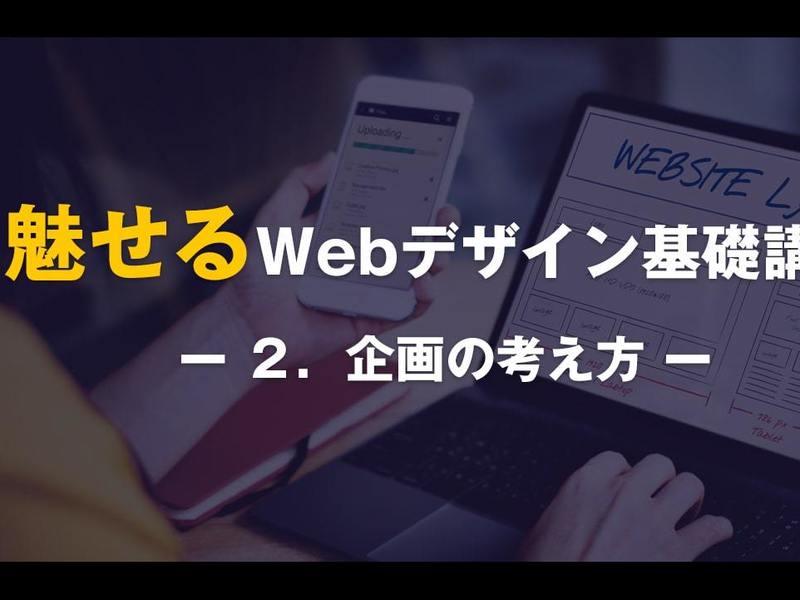 魅せるWebデザインの基礎講座 -2.企画の考え方-の画像