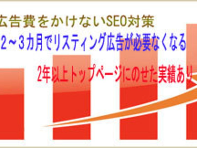初心者でも出来る、広告費O円のSEO対策方法。個別相談も受付可能。の画像