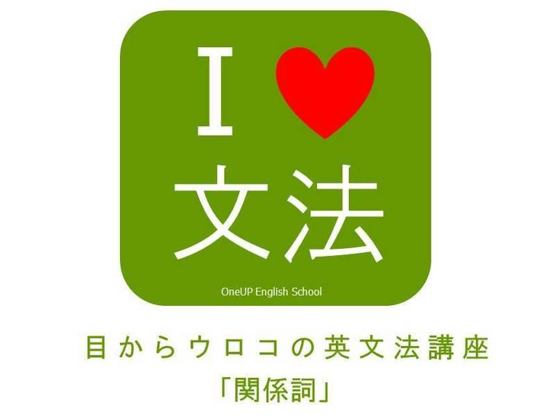 【関係詞編】英会話スクール経営者から学ぶ英文法!の画像
