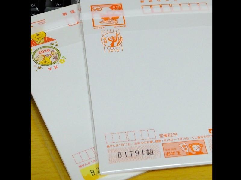 年賀状の宛名が綺麗に書けるようになるコツ教えます!の画像