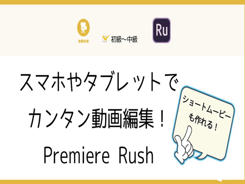 スマホやタブレットでカンタン動画編集!Premiere Rushの画像