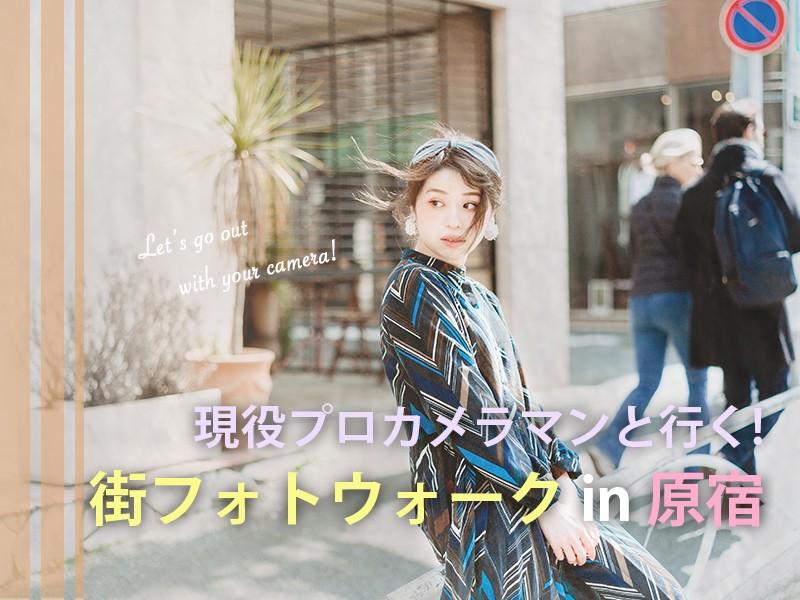 【現役プロカメラマンと行く!】街フォトウォーク in 原宿の画像