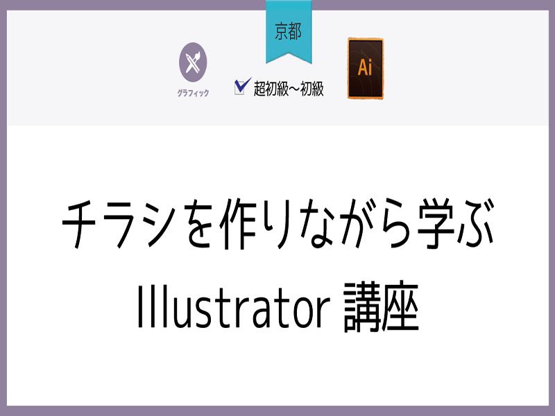 【京都】チラシを作りながら学ぶIllustrator講座の画像