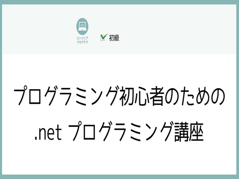 【金沢】プログラミング初心者のための.netプログラミング講座の画像