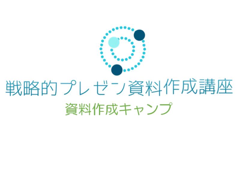 【ライブオンライン】戦略的プレゼン資料作成講座~資料作成キャンプ~の画像