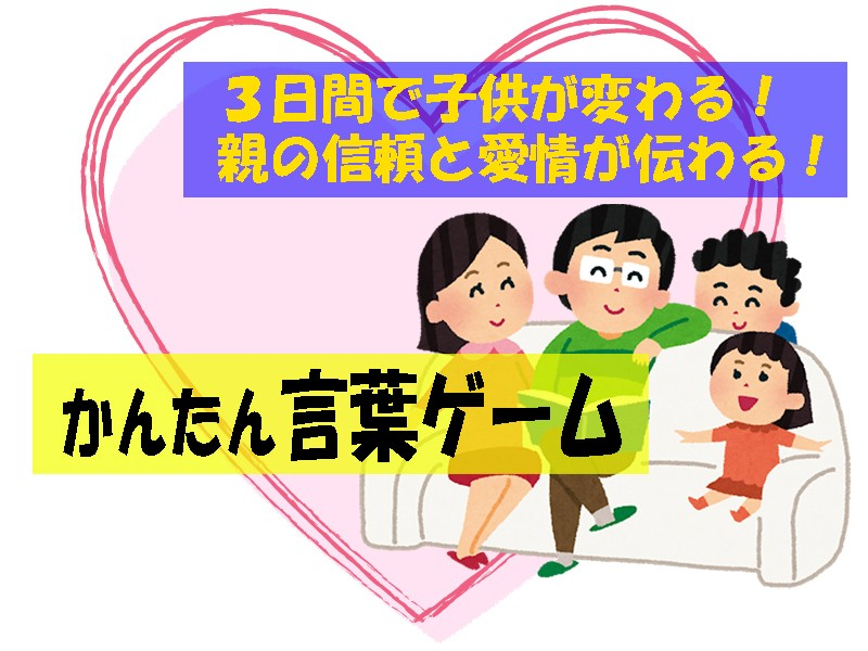 3日間で子供が変わる!親の信頼と愛情が伝わる!簡単言葉ゲームの画像