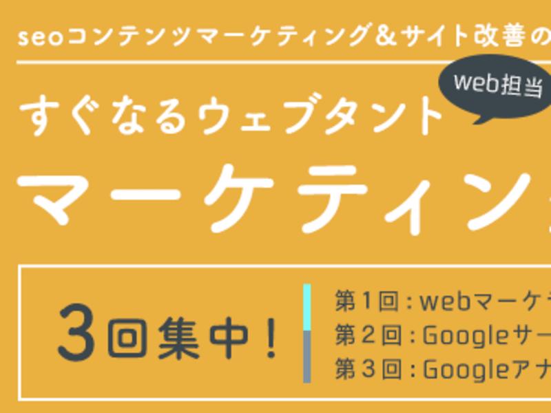 webマーケティング専攻コース(すぐなるウェブタント:web担当)の画像