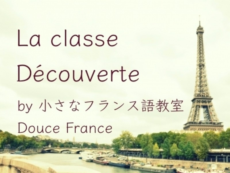 【初回特別価格】フランス文化・歴史・・・テーマで語学を学ぶクラスの画像