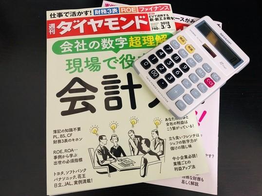 【ビジネススキル】社会人なら知らないとまずい会計の基礎の画像