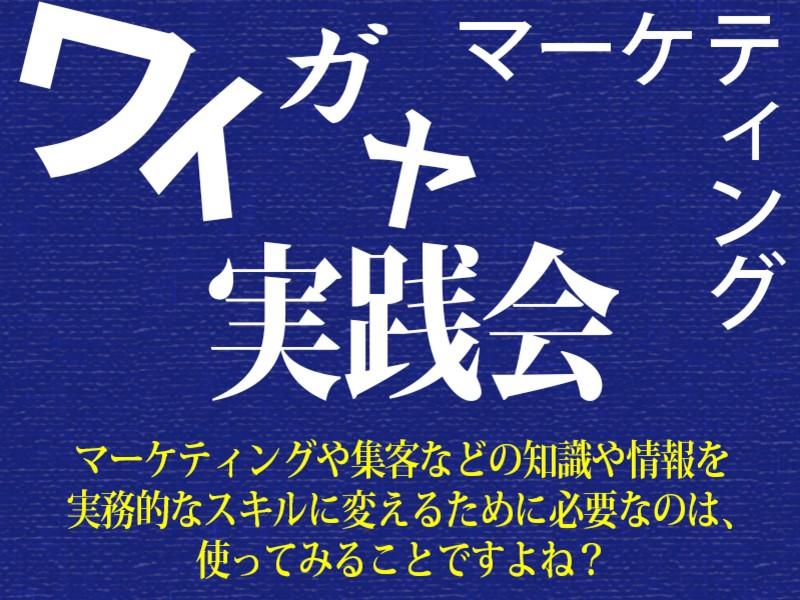 ワイガヤマーケティング実践会@梅田の画像