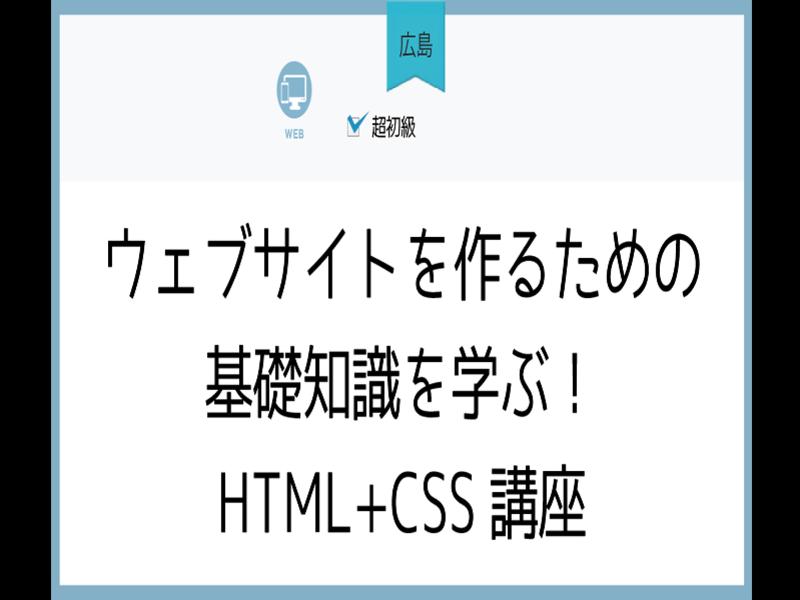 【広島】ウェブサイトを作るための基礎知識を学ぶ!HTML+CSSの画像