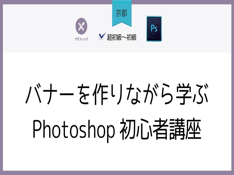 【京都】バナーを作りながら学ぶPhotoshop初心者講座の画像