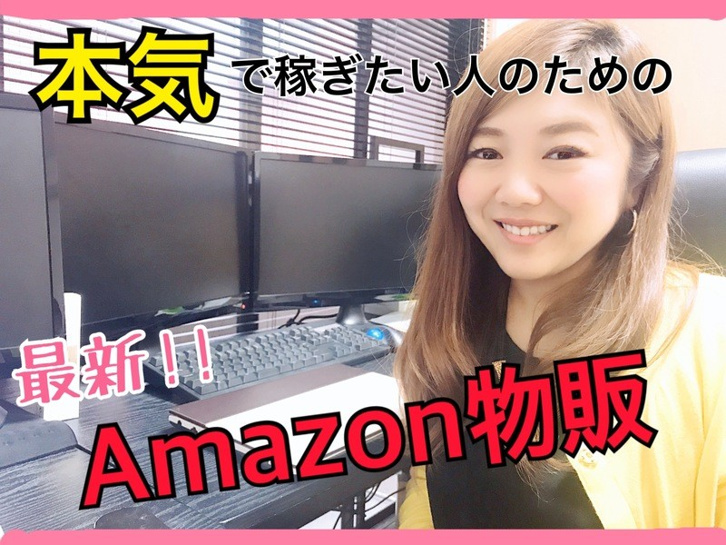 超効率的にアマゾン物販で月収30万以上も!!初心者大歓迎の画像