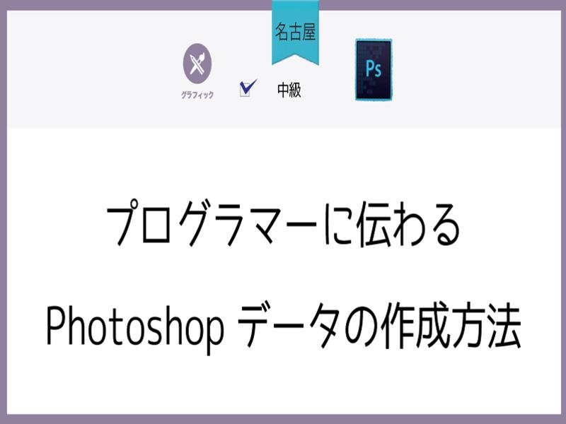 【名古屋】プログラマーに伝わるPhotoshopデータの作成方法の画像