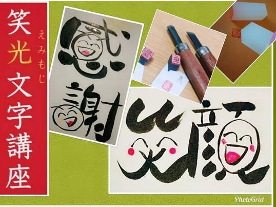 【筆文字体験🖌】+【篆刻ゴム印作成付き】作品に印をおして完成🈵の画像