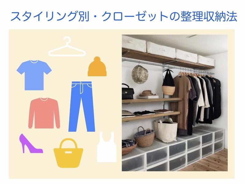 現役デザイナーがアドバイス♡スタイリング別クローゼットの整理法の画像