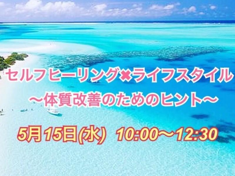 セルフヒーリング×ライフスタイル@新丸子(武蔵小杉駅から5分)の画像