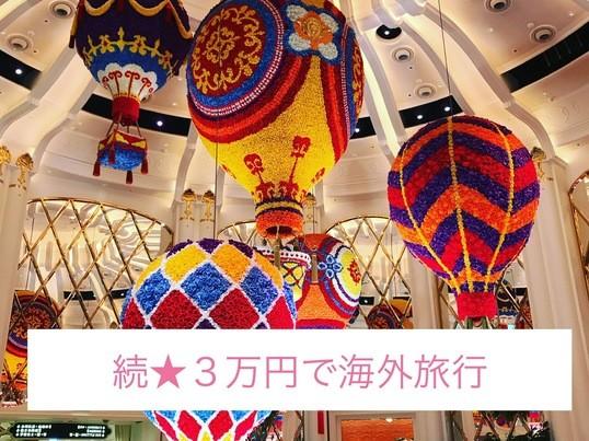 【3万円で海外旅行 LCC活用術2】香港・台湾・釜山 ★現地編★の画像