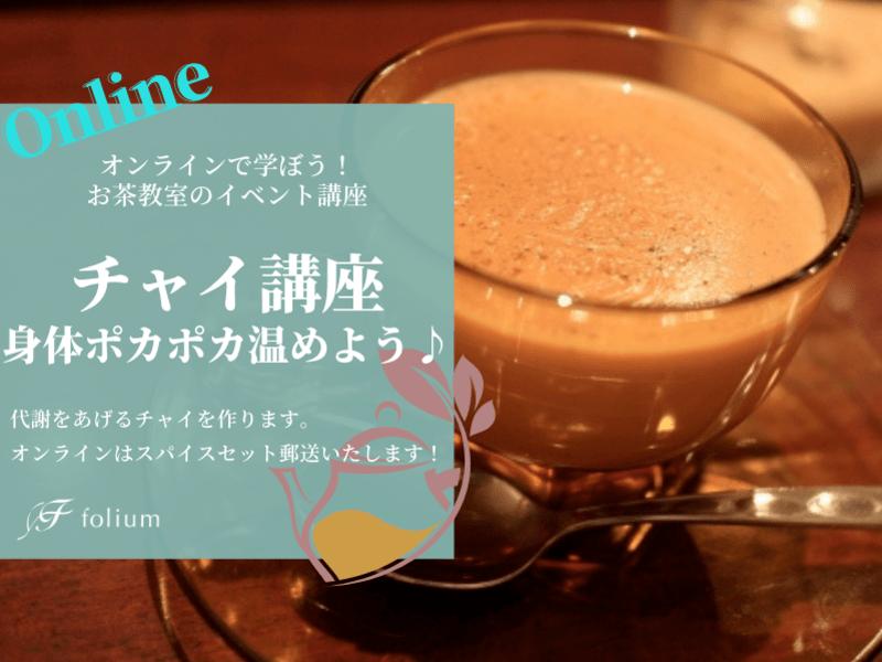 【イベント講座】Tea教室のチャイ講座!体ポカポカ温めよう♪の画像