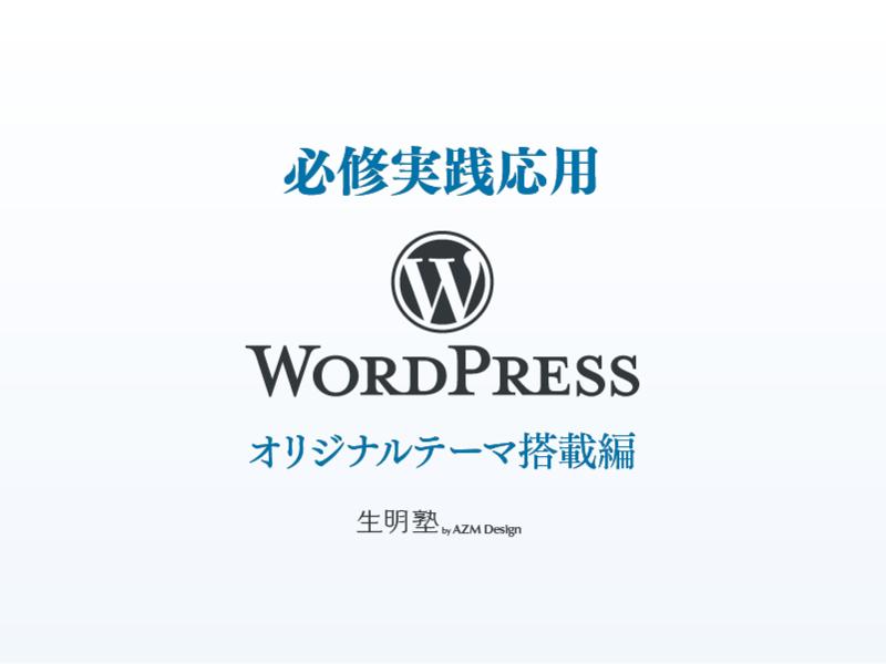 必修実践応用 WordPress オリジナルテーマ搭載編|生明塾の画像