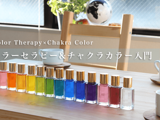 色彩療法×チャクラカラー集中講座の画像