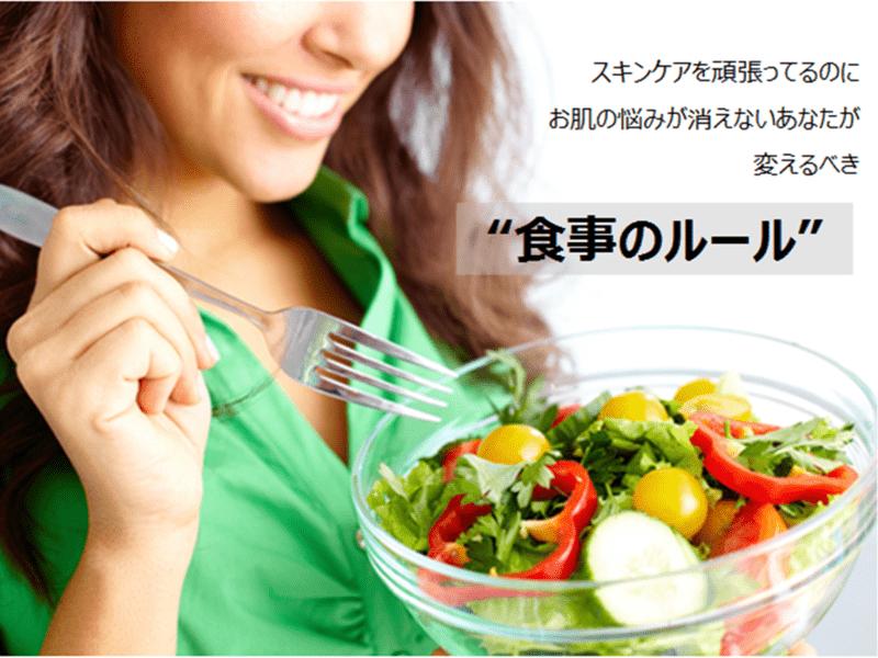 """""""素肌美人""""になる食べ方のルール!スキンケアより大事な栄養の講座の画像"""