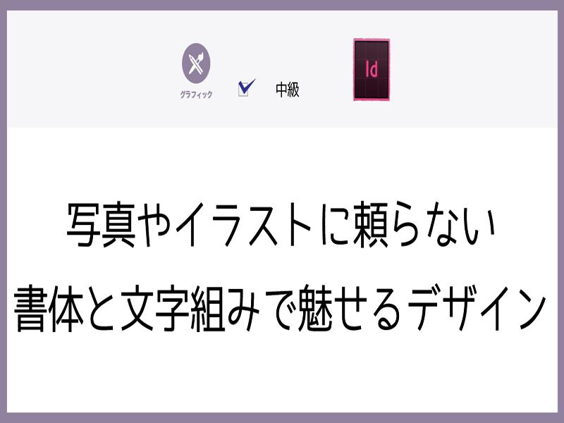 【名古屋】写真やイラストに頼らない、書体と文字組みで魅せるデザインの画像