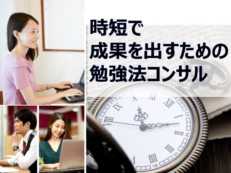 忙しくても時短で英語力UP!英語勉強法コンサル&お試しレッスンの画像