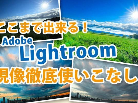 【名古屋】ここまで出来るLightroom!現像機能徹底使いこなしの画像