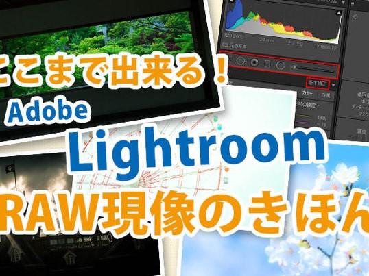 """【大阪】ここまで出来るLightroom!RAW現像の基本の""""き""""の画像"""