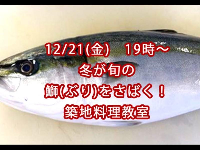 12/21(金) 「鰤をさばこう!」築地魚教室の画像