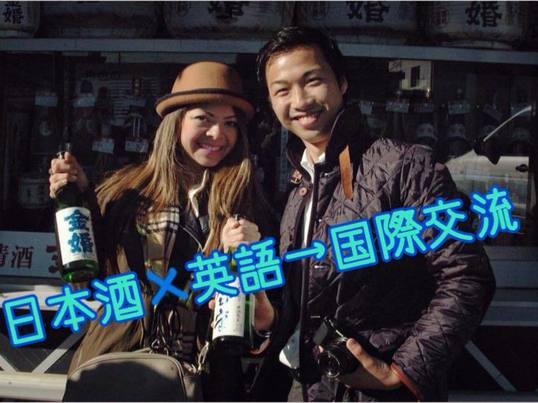 【実践】オトナの社会見学!日本酒で国際交流!外国人と行く酒蔵ツアーの画像